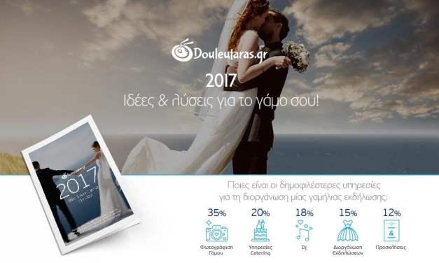 2017 Ιδέες & λύσεις για το γάμο σου