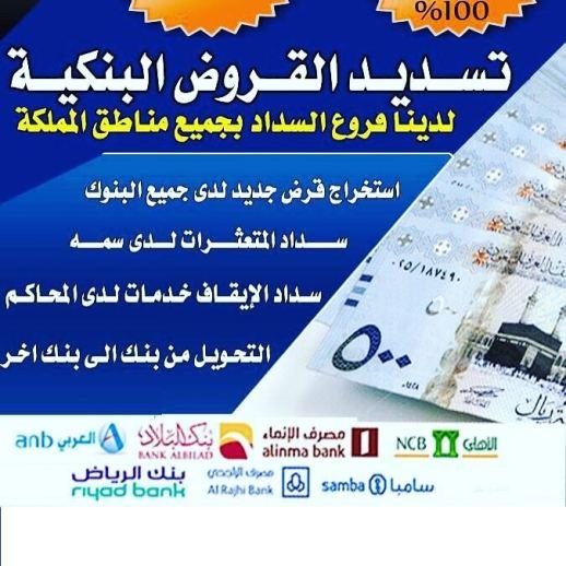 تسديد القروض و استخراج قرض جديد