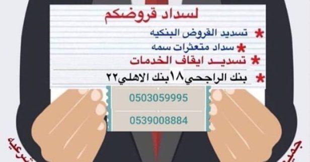 سداد قروض فى المملكة العربية السعوديه