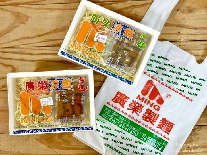 20211004171423 61 - 東興市場內的涼麵店其實店名不是涼麵,而是製麵,不過在地居民都稱它廣榮涼麵