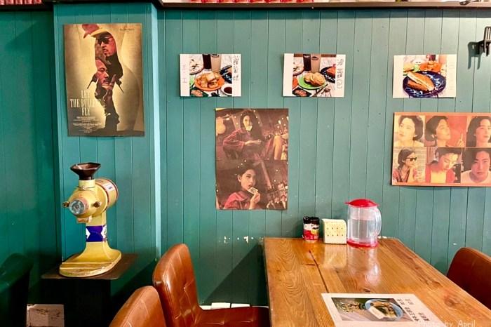 來份港式早午餐吧!港嚼良好 復古茶餐廳來啦~