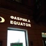 Фасадная вывеска «Экватор»
