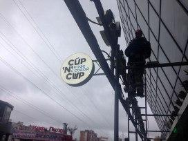 Консольная вывеска «CUP'N'CUP»