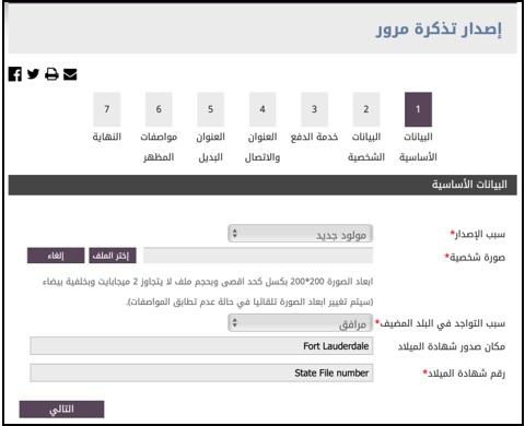 طريقة إصدار تذكرة مرور للمواليد السعوديين في امريكا بالتفصيل والصور ل ح ن الح ي اة أبرار تركستاني