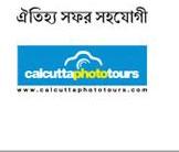 Calcutta Photo Tours