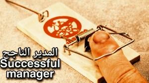 المدير الناجح Successful manager