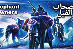 قصة أصحاب الفيل The story of the elephant owners