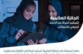 المرأة السعودية إنجاز جديد Saudi women are a new achievement