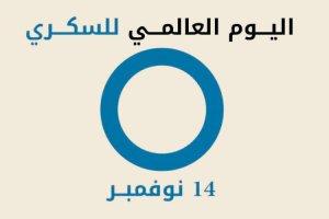 اليوم العالمي للسكري Diabetes National Day