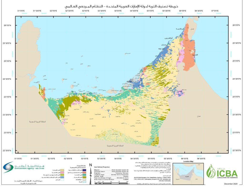 خريطة التربة لدولة الإمارات العربية المتحدة في أبوظبي 2020 1