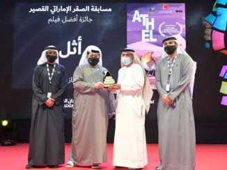 Al Ain Film Festoval Athel
