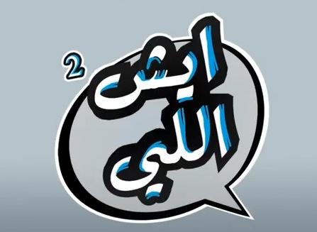Eysh Elly 211 ايش اللي
