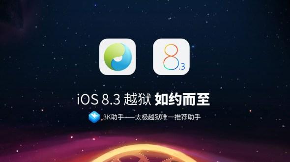 [رسمياً] فريق TaiG يصدر الجيلبريك لأجهزة iOS 8.4 – iOS 8.3