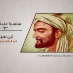 أبو الطب وأمير الأطباء ابن سينا