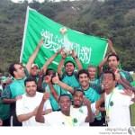 المنتخب السعودي بطل كأس العالم 2014