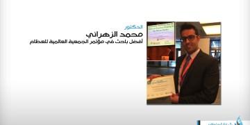 محمد-الزهراني