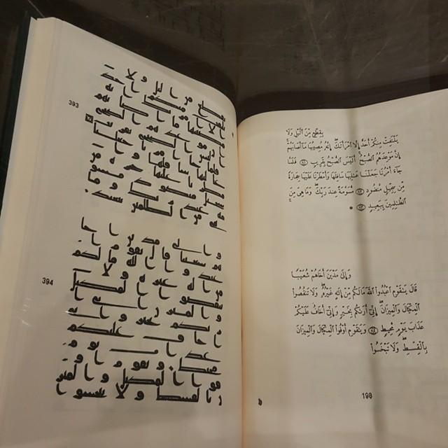مخطوطة قديمة في المدينة