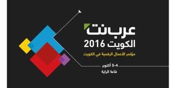 مؤتمر عرب نت - الكويت