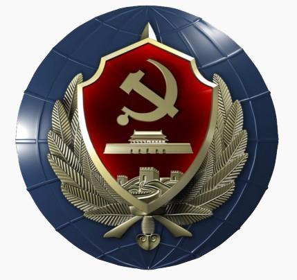 وزارة الأمن العام