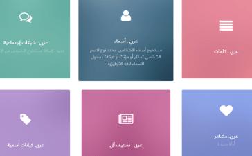 أدوات عربي arabitools