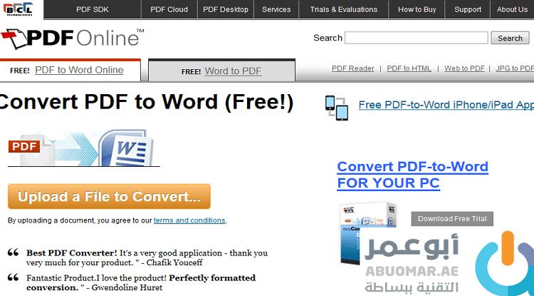 موقع Pdfonline لتحويل ملفات Pdf إلى وورد ويدعم اللغة العربية