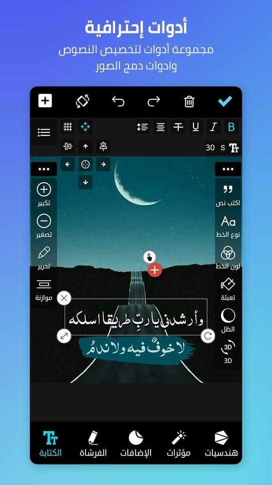 المصمم العربي من أفضل تطبيقات الكتابة على الصور بالعربية