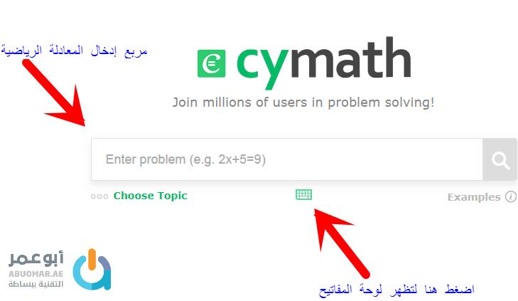 حل مسائل رياضيات