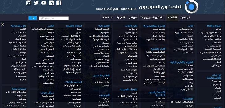 فئات الباحثون السوريون