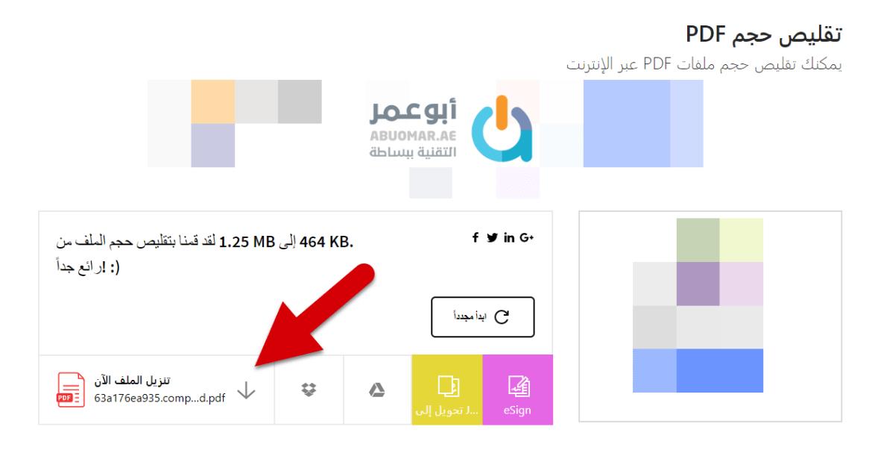 برنامج تصغير حجم ملف pdf مجانا