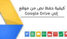 كيفية حفظ نص من موقع إلى Google Drive