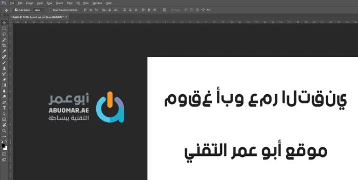 كيفية حل مشكلة اللغة العربية في فوتوشوب 2017 موقع أبو عمر