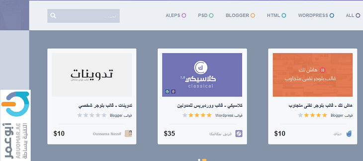 03557d55d متجر عربي لبيع وشراء قوالب المواقع الجاهزة وتصاميم الجرافيك - موقع ...
