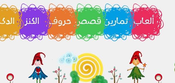 موقع أ ب ت لتعليم اللغة العربية للأطفال