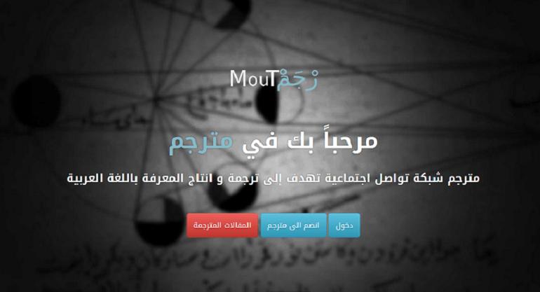 موقع عربي من المتطوعين لترجمة ونقل المعرفة للغة العربية