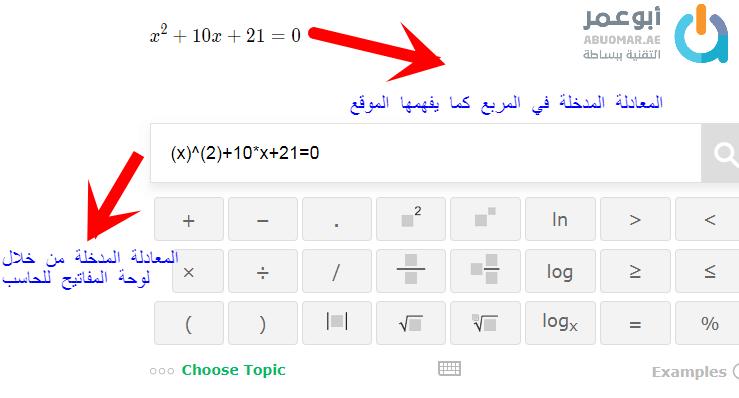 موقع cymath رياضيات