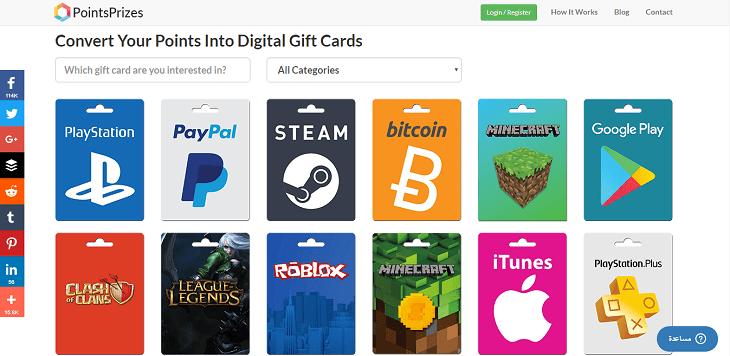 هدايا بطاقات مجانية جوجل بلاي آيتونز بلاي ستيشن بتكوين
