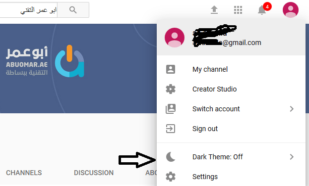 يوتيوب الوضع الداكن