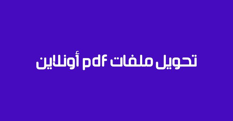موقع لتحويل ملفات Pdf أونلاين يدعم العربية مجانا موقع