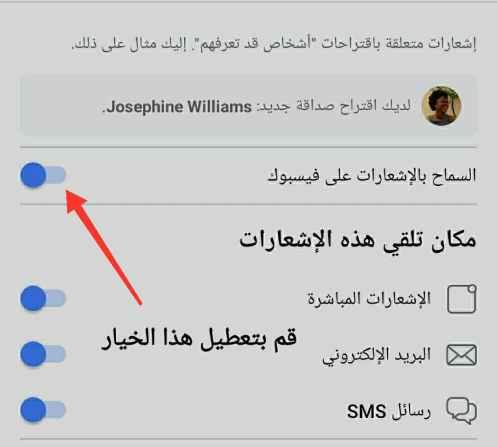 إيقاف اقتراحات الصداقة على فيس بوك