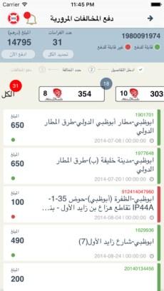 abu-dhabi-police-app-2