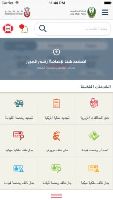 abu-dhabi-police-app-3
