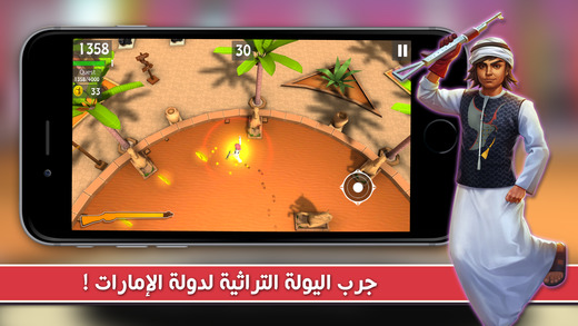al-youla-gameplay-ios