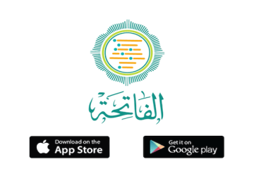 Alfatiha app