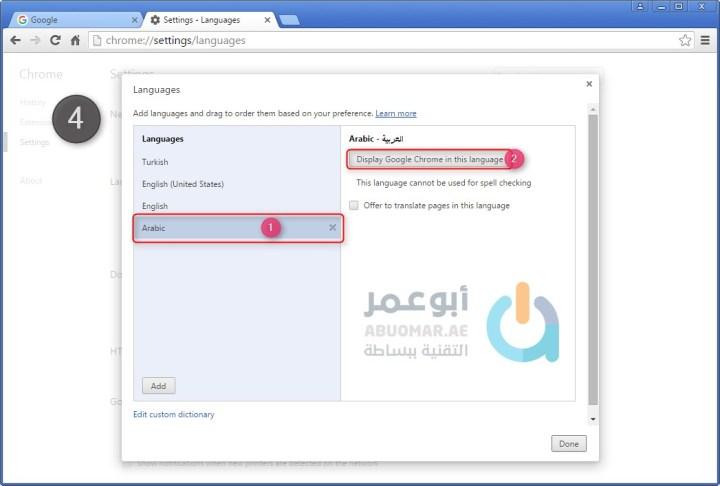 Chrome_language_4