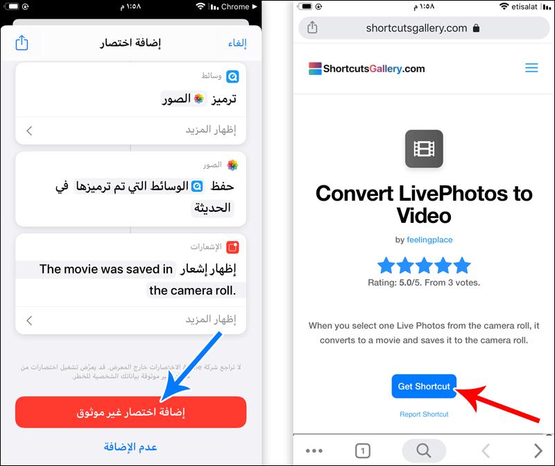 تحويل Live Photos إلى فيديو