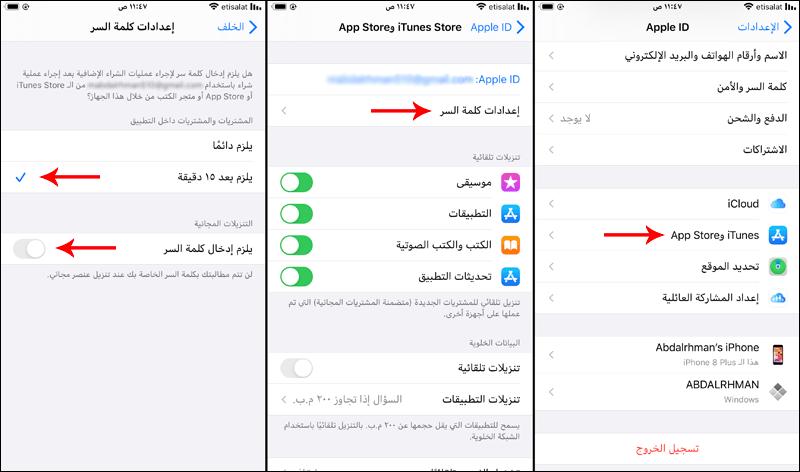 تعطيل المطالبة بتأكيد هويتك عند تحميل التطبيقات