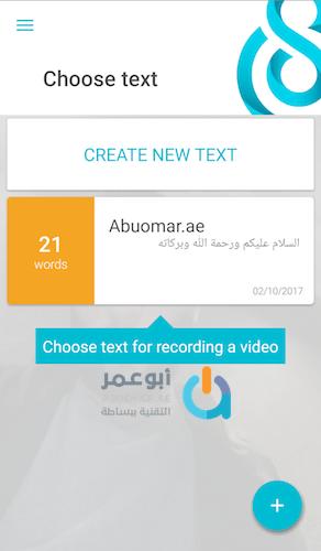 Selvi app teleprompter Text file picker