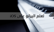 Simply Piano…أفضل تطبيق لتعلم البيانو على iOS