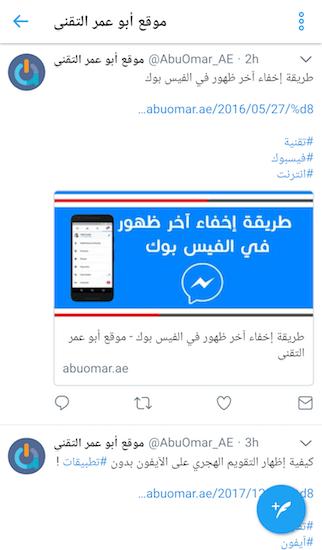 Twitter Lite app Twitter Accounts