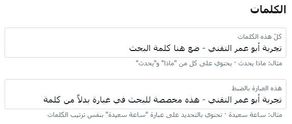 البحث في تويتر في حساب شخص